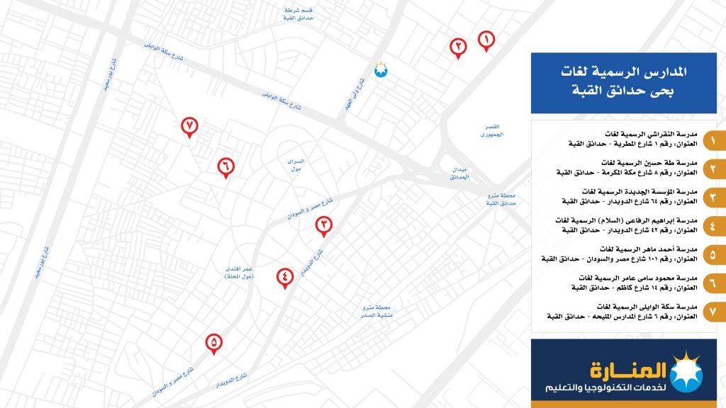 خريطة المدارس الرسمية لغات بحى حدائق القبة